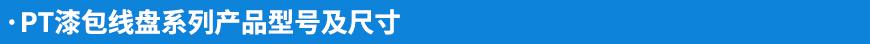 PT漆包线盘系列产品型号及尺寸.jpg